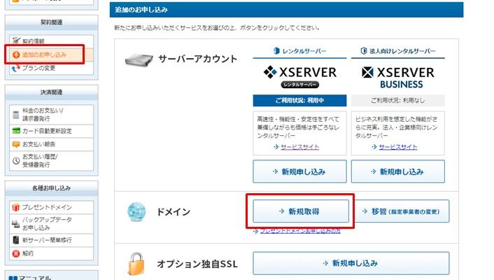 エックスサーバーのインフォパネル画面から新規ドメインを取得する方法